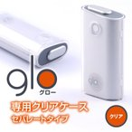 glo / グロー 専用 クリアケース GLOカバー グローケース ハード カバー 透明 ハードケース セパレートタイプ シンプル
