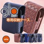 glo / グロー 専用 レザーケース 全6種 メッシュ/デニム/カーボン/迷彩/編み込み グロー ケース gloカバー カラビナ付 おしゃれ ケース PU/合皮