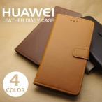 HUAWEI P9lite レザー手帳型ケース 手帳型カバー 全4色 P9ライト HUAWEIケース ファーウェイP9liteカバー