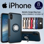 iPhone X iPhone Xs ケース リング付き メタリックデザイン iPhone XR スマホケース カバー iPhone X XR 耐衝撃 TPU ハード
