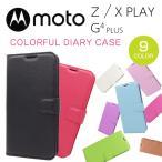 Moto Z/Moto X Play/Moto G4 Plus カラフル手帳型ケース 手帳カバー 全9色 Motorolaケース モトローラ Z Xプレイ G4プラス