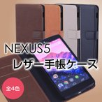 Nexus5 ネクサス5 EM01L レザー手帳ケース 全4色 手帳型カバー アンティーク調 Nexus5ケース EM01Lカバー ネクサス5 ヴィンテージ