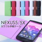 Nexus5/Nexus5X ネクサス5/ネクサス5X  カラフル手帳ケース 全9色 手帳型カバー Nexus5ケース ネクサス5Xカバー EM01L