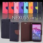 Nexus5 ネクサス5 EM01L 手帳型ケース 全9色 手帳カバー Nexus5ケース EM01Lカバー ネクサス5専用 MERCURY