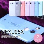 Nexus5X ネクサス5X クリアTPUケース 全7色 TPUカバー Nexus5Xケース ネクサス5Xカバー ネクサス5エックス