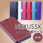 Nexus5X ネクサス5X カラフル手帳ケース 全7色 Nexus5X手帳型カバー Nexus5Xケース ネクサス5Xカバー レザータイプNexus5Xケース