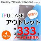 【アウトレット】Galaxy S6/S6 edge/S7 edge ZenFone 2/5/2 Laser/Go/Max HUAWEI P8lite/P8max/GR5/P9/P9lite Nexus6 ソフトケース TPUカバー 全4色 訳アリ