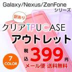 【アウトレット】Nexus5/5X/6P ZenFone 2 Laser/Go/Max HUAWEI P8lite/GR5/P9/P9lite クリアTPUケース 全7色 訳アリ ネクサス ゼンフォン ファーウェイ