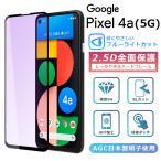 Pixel4a 5G フィルム ブルーライト カット 全面保護 2.5D 強化ガラスフィルム グーグルピクセル4a5G 液晶保護フィルム フルカバー 光沢 Google Pixel 4a 5g 保護