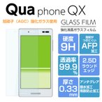 Qua phone QX KYV42 フィルム DIGNO V  ガラスフィルム 強化ガラス キュアフォンQX ディグノV 京セラ au UQ mobile KYV42 保護フィルム 9H/2,5D/0.33mm