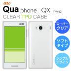 Qua phone QX KYV42 / DIGNO V ソフトケース カバー スーパークリア TPU 透明 シンプル キュアフォンQX ディグノV 京セラ au UQ mobile KYV42 カバー