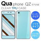 Qua phone QZ ケース Qua phone QZ KYV44 スマホケース DIGNO A ケース おてがるスマホ01 カバー キュアフォン ソフトケース スーパークリア TPU 透明 カバー