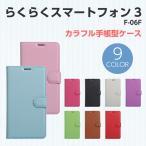 らくらくスマートフォン3 カラフル手帳ケース 全9色 F-06F 手帳型カバー ケース らくらくスマホ カバー 富士通 deocomo