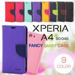 Xperia A4 SO-04G 手帳型ケース 手帳型カバー 全9色 Xperiaケース A4カバー エクスペリアSO-04G docomo ドコモ