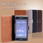 Xperia レザー手帳型ケース XZ/X Compact/X Performance Z5 Z4 Z3 Z1 Z1f Z3compact XZ Z5 カバー SO-01J SOV34 SO-02J SO-04H 33 SO-01H SO-01G SO-02G SO-02F