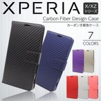Xperia XZ2 XZ1 Compact XZ XZs X Performance Premium カーボン 手帳型ケース SO-03K SO-01K SO-02K SO-01J SO-03J SO-02J SO-04J ケース
