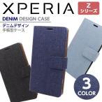 Xperia Z5 Z4 Z3 Z5 Compact  Z3 Compact デニム 手帳型ケース SO-01H SO-02H SO-01G SO-02G 手帳型カバー Xperia 手帳ケース エクスペリア カバー