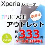 【アウトレット】Xperia XZ/X Compact/Performance/Z5/Z5 Compact/Premium/Z4/Z3/Z3 Compact/A4/Z1f/Z Ultra TPUケース 訳アリ エクスペリア カバー