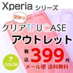 【アウトレット】Xperia XZ/X Compact/Performance/Z5/Z5 Compact/Z5 Premium/Z4/Z3/Z3 Compact/A4/A2/Z1/Z1f クリアTPUケース 訳アリ エクスペリア カバー