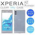 Xperia XZ ケース XZs Xperia X Compact ケース スーパークリア/透明 TPU ソフトカバー SO-01J/SOV34/601SO/SO-03J/SOV35/SO-02J エクスペリア Xコンパクト