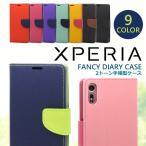 Xperia XZ Premium ケース 手帳型  2トーン Xperia XZ Premium SO-04J スマホケース 手帳 カバー XZプレミアム