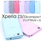 Xperia Z3/Z3 Compact クリアTPUケース 全7色 Xperiaケース Z3カバー SO-01G/SO-02G/SOL26/401SO コンパクト スマホカバー