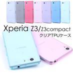 Xperia Z3 Compact ケース カバー TPU クリア エクスペリア