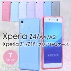 Xperia Z4/A4/Z1/Z1f/A2 クリアTPUケース 全7色 Xperiaケース Z4カバー A4カバー SO-03G/SO-04G/SOV31/SO-01F/SO-02F/SO-04F エクスペリアZ1f