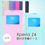 ショッピングxperia Xperia Z4 窓付き 手帳型ケース 全9色 手帳カバー Xperiaケース Z4カバー SO-03G/SOV31/402SO エクスペリア