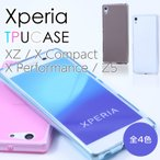 Xperia XZ/X Compact/X Performance/Z5 ソフトケース TPUカバー 全4色 SO-01J/SOV34/601SO/SO-02J/SO-04H/SO-01H Xperia エクスペリアXZ Z5ケース コンパクト