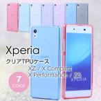 Xperia XZ/X Compact/X Performance/Z5 クリアTPUケース カバー Xperia XZ Z5 Performance ケース カバー SO-01J/SOV34/601SO/SO-02J/SO-04H/SO-01H コンパクト