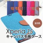 ショッピングxperia Xperia Z5 キャンバス手帳ケース 全8色 手帳型カバー Xperiaケース Z5カバー SO-01H/SOV32/501SO エクスペリア