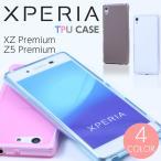 Xperia Z5 Premium ソフトケース TPUカバー 全4色 SO-03H Xperiaケース Z5カバー エクスペリアPremium プレミアム