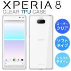 Xperia8 ケース Xperia 8 SOV42 スマホケース Xperia8 Lite スーパークリア 透明 TPU ソフトカバー エクスペリア 8 ライト カバー Xperia SOV42 ケース