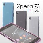 Xperia Z3 TPU ケース SO-01G/SOL26/401SO カバー エクスペリア