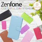 ZenFone3 Laser/ZenFone2 Laser/Go/Ultra/Deluxe カラフル手帳型ケース カバー ZC551KL ZE520KL ZU680KL ZS570KL ZE500KL ZB551KL ケース ゼンフォン レーザー