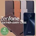 ZenFone3 3Laser ZenFone Go レザー手帳型ケース カバー ZE520KL ZC551KL ZB551KL 全4色 ZenFone3Laserケース ゼンフォン3カバー ASUS エイスース