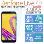 ZenFone Live L1 フィルム ZA550KL 強化ガラスフィルム ゼンフォンライブ ZenFone Live L1 ZA550KL 液晶保護フィルム