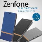 ZenFone3 ZE520KL/ZenFone 3 ZE552KL/ZenFone3 Laser ZC551KL スリム 手帳型ケース 全3色 手帳カバー ゼンフォン3 レーザー ケース 5.2 5.5 インチ カバー