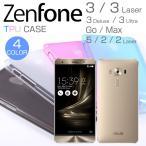 ZenFone3/3 Deluxe ZenFone2Laser/Go/Max/ZenFone5 ソフトケース TPUカバー 全4色 ZenFone3ケース ZenFone2カバー ゼンフォン Deluxe Laser Go ZE520KL ZS570KL
