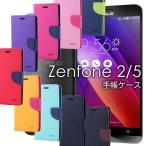 ZenFone2/ZenFone5 手帳型ケース 全9色 手帳カバー ASUS エイスース ZenFone2ケース ZenFone5カバー ゼンフォン