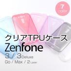 ZenFone3 Deluxe 2Laser Go Max TPU ケース カバー 送料無料