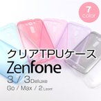 ZenFone3 Laser/ZenFone2Laser Go Max クリアTPUケース カバー ZenFone3ケース ゼンフォン3カバー Laser Go ZC551KL/ZE520KL/ZE500KL/ZB551KL/ZC550KL