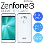 ZenFone3 ZE520KL TPUケース スーパークリア/透明 ソフトカバー  ZenFone3ケース ゼンフォン3 ASUS エイスース