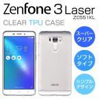 ZenFone3 Laser TPUケース スーパークリア/透明 ソフトカバー  ZC551KL ZenFone3Laserケース ゼンフォン3レーザー