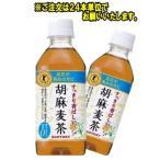 トクホ 胡麻麦茶350ml【24本単位でご注文ください】