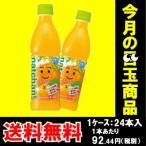 【今月の目玉商品】サントリーなっちゃんオレンジ425mlPET×24本入(冷凍兼用)