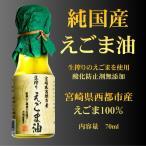 純国産えごま油 宮崎県西都市産100% 栄養を損なわない生搾り製法 保存料無添加のえごま油70ml