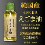純国産えごま油 宮崎県西都市産100% 栄養を損なわない生搾り製法 保存料無添加のえごま油90ml