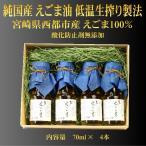 純国産えごま油 宮崎県西都市産100% 無添加低温生搾り製法 70ml×4本 ギフトセット